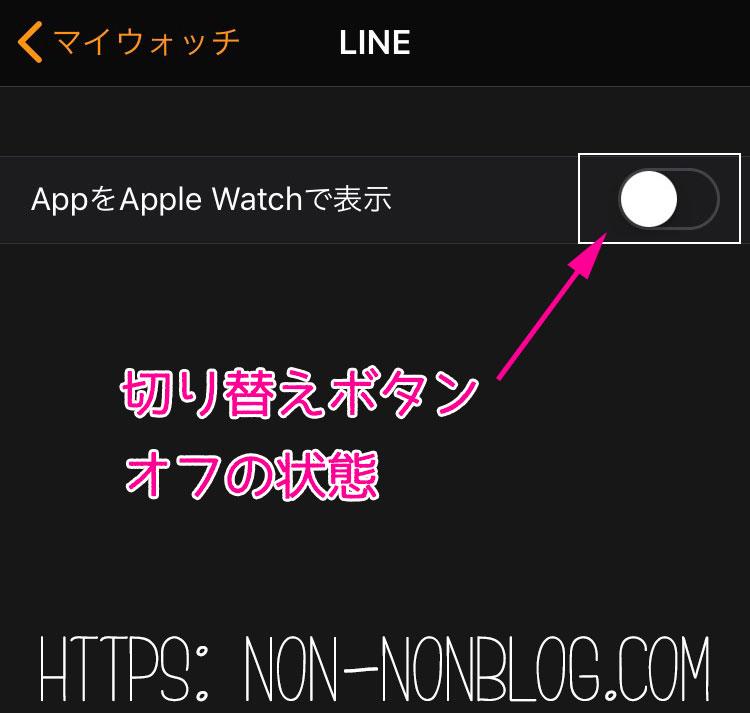 アップルウォッチ 非表示