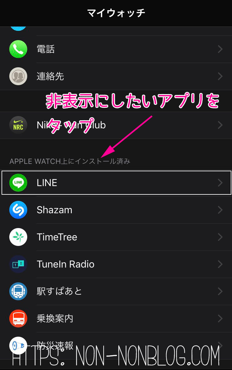 AppleWatch 非表示