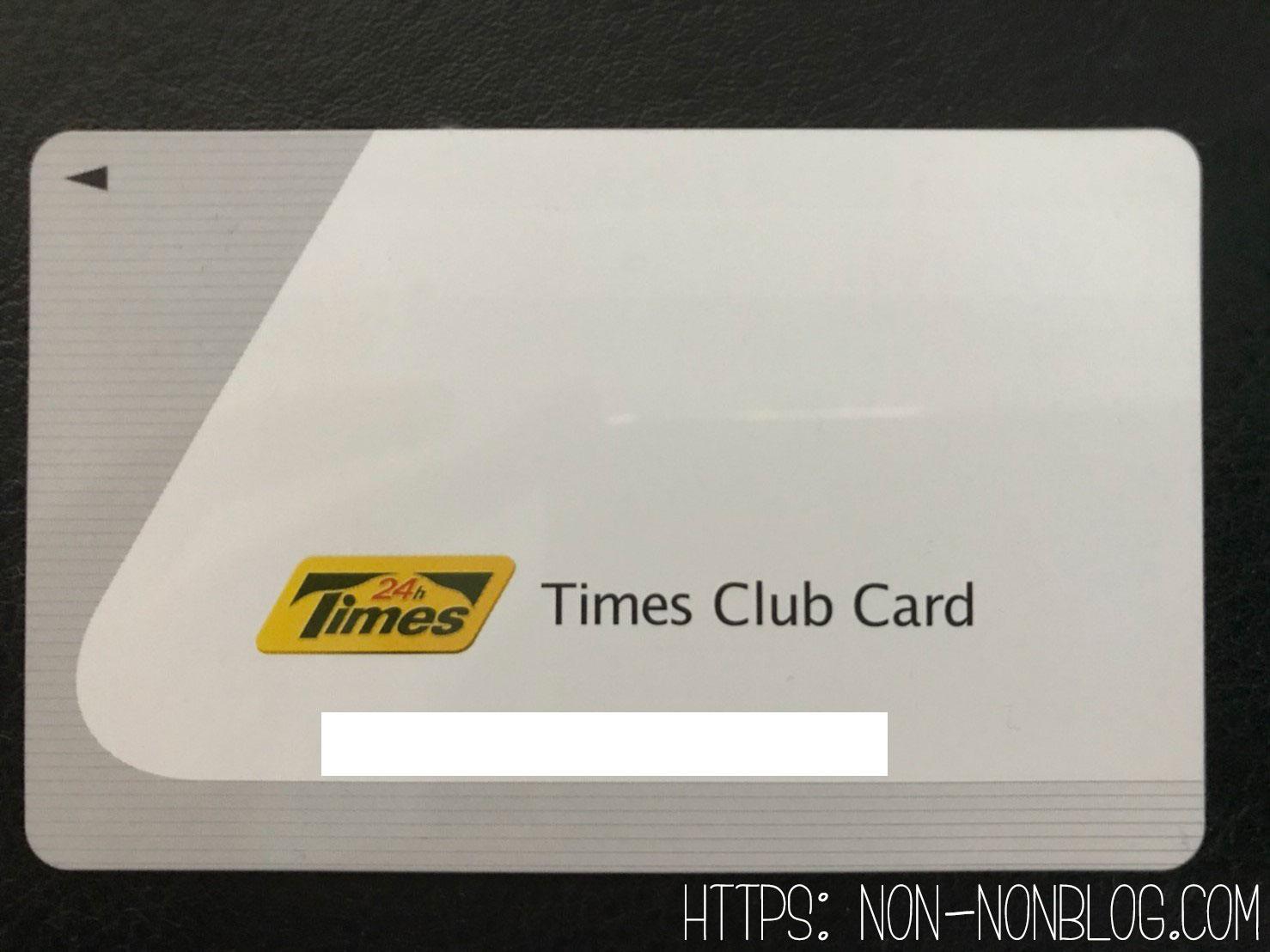 タイムズカーシェア カード