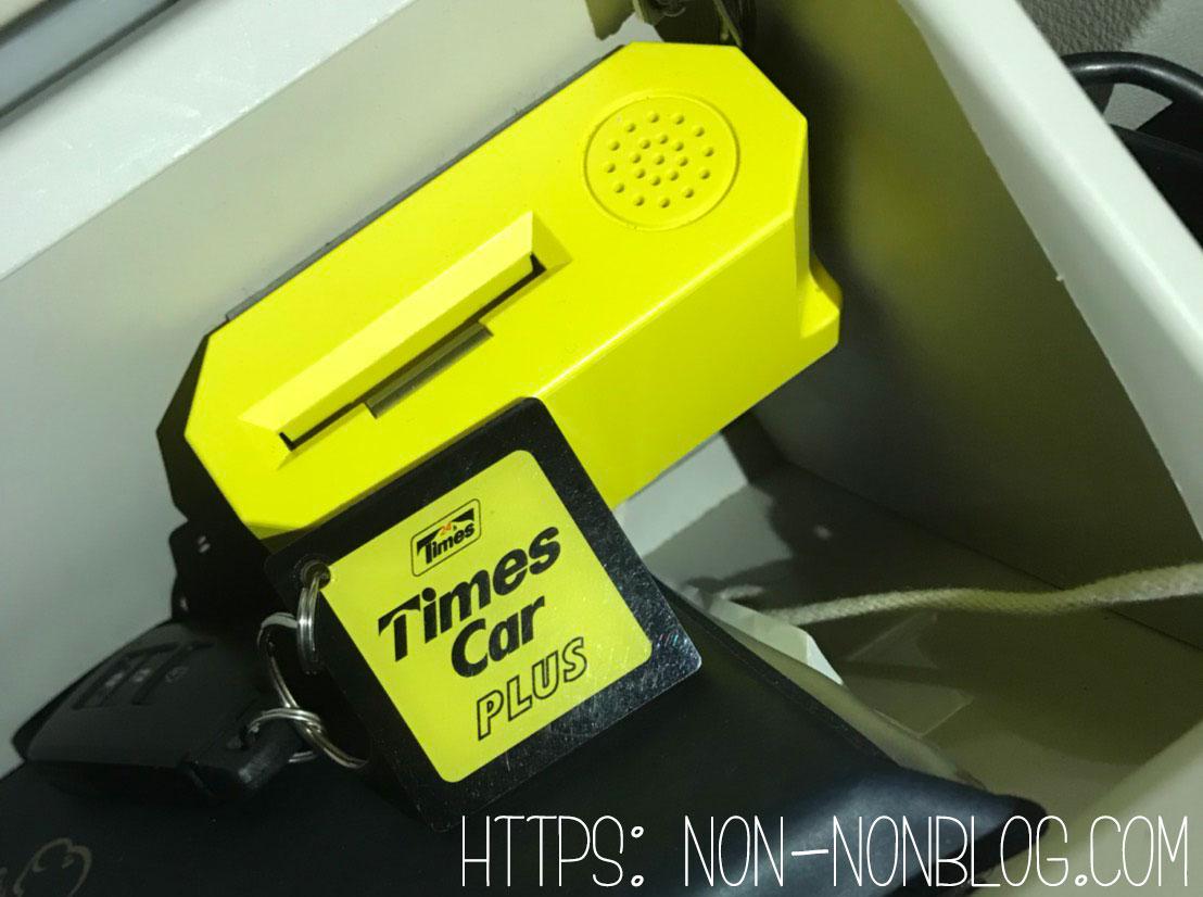 タイムズカーシェア 車の鍵