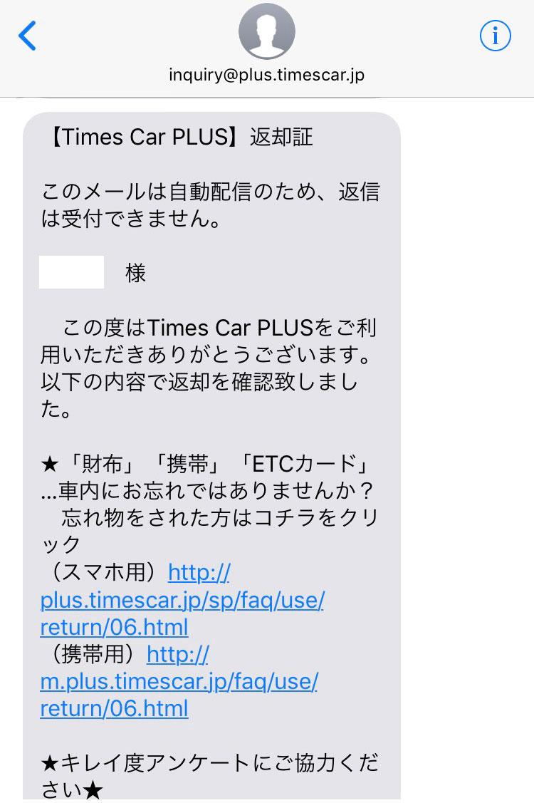 タイムズカーシェア 返却証
