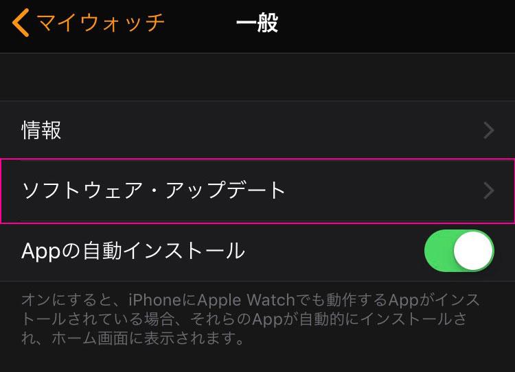 アップルウォッチ ソフトウェアアップデート