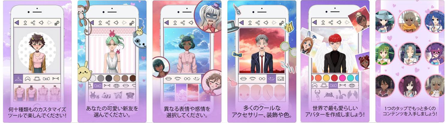 ゲーム アバター - アニメメーカー
