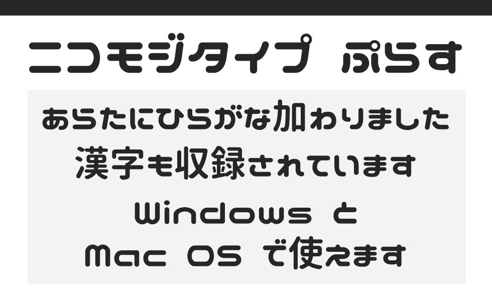 ニコモジ+(プラス)