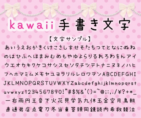 kawaii手書き文字