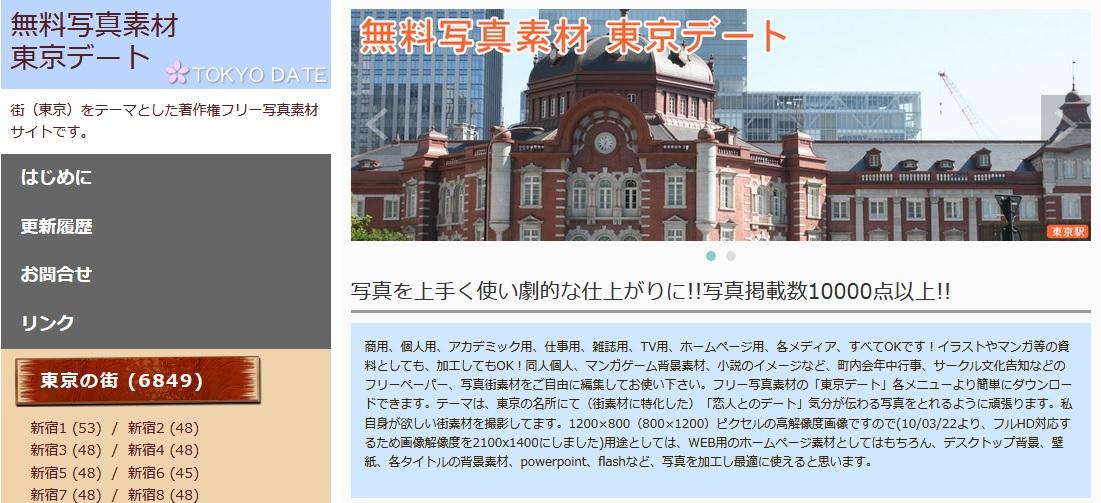 無料写真素材 東京デート