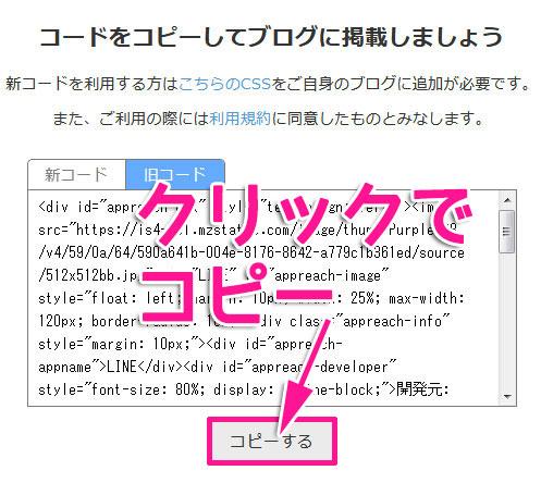 アプリーチ コード