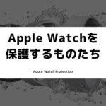 アップルウォッチを保護するものたち