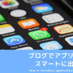 アプリ紹介記事のアプリのリンクがスマートに出来るアプリーチの使い方