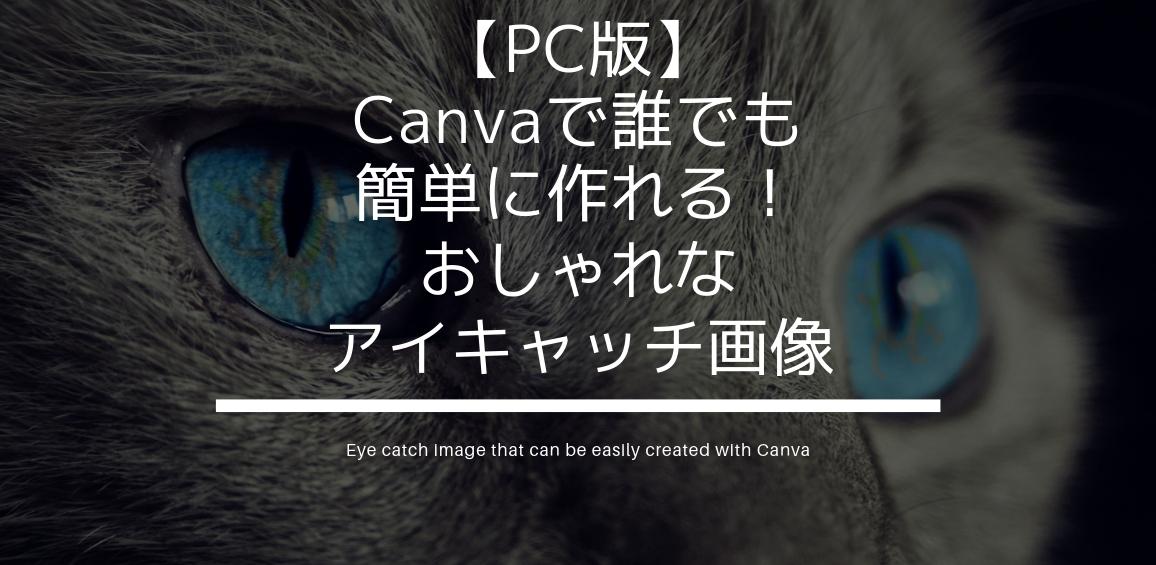 【画像説明あり】Canva(キャンバ)で誰でも簡単に作れる!おしゃれなアイキャッチ画像【PC版】