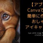 【画像説明あり】Canva(キャンバ)で誰でも簡単に作れる!おしゃれなアイキャッチ画像【アプリ版】