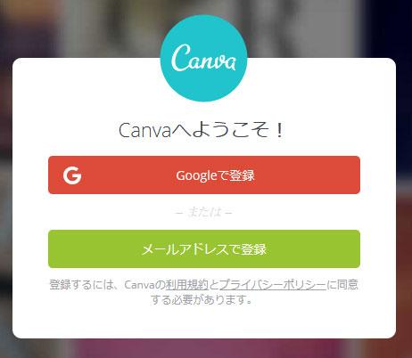 canva 登録