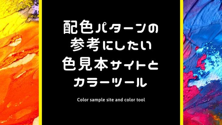 配色パターンに困った時に参考にしたい25の色見本サイトとカラーツール