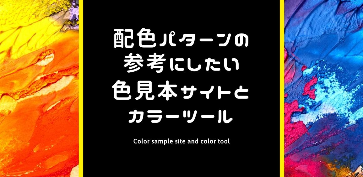 配色パターンに困った時に参考にしたい色見本サイトとカラーツール25選