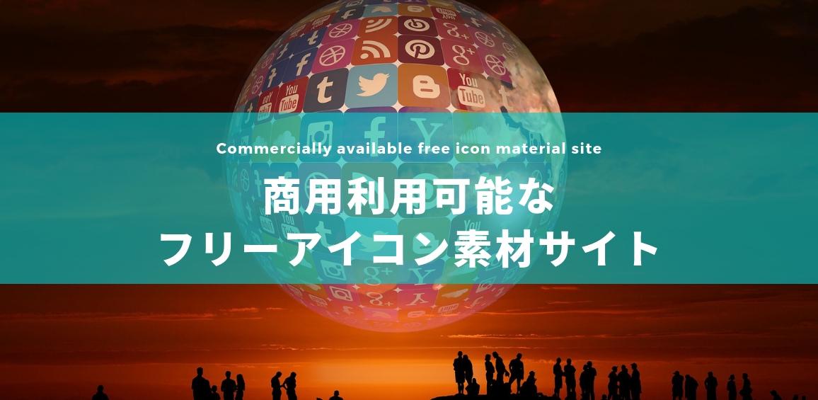 【無料】フリーアイコン素材ダウンロードサイト18選【商用利用可】