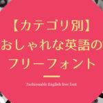 【無料】おしゃれな英語のフリーフォント120選【商用利用可】