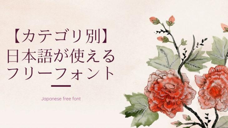 【無料】日本語が使えるフリーフォント85選【商用利用可】