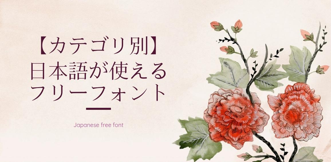 【無料】日本語が使えるフリーフォント【商用利用可】