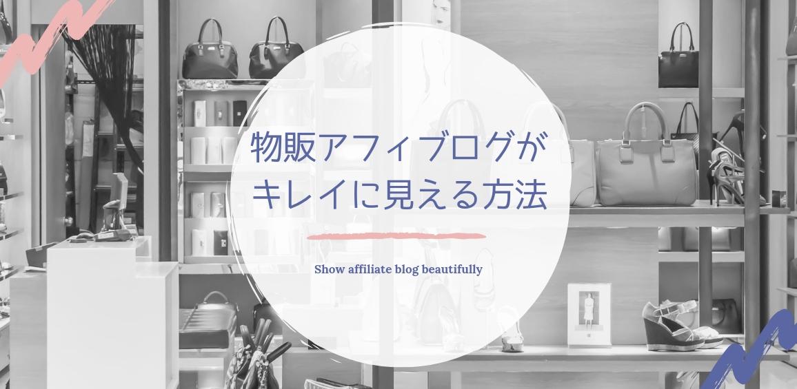 物販アフィリエイトブログがすっきりキレイに見えるカエレバの使い方