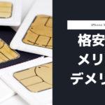 【2018年】iPhoneで格安SIMに乗り換えるメリット・デメリット