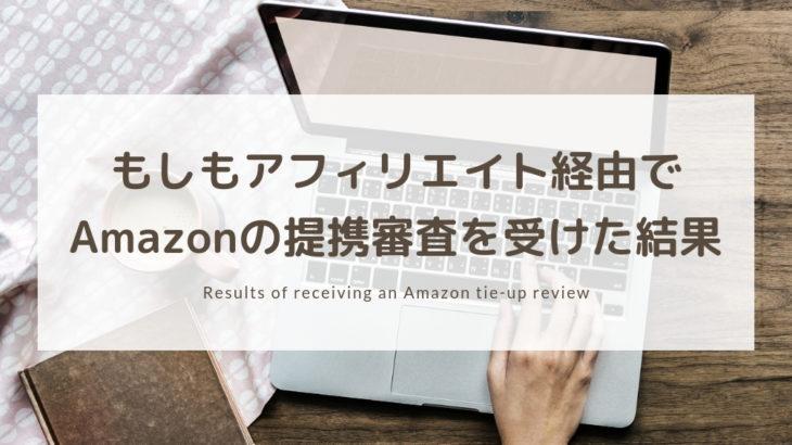 【2018年10月】もしもアフィリエイト経由でAmazon提携審査を受けた結果
