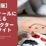 【PC版】プロフィールに使えるキャラクター作成サイト15選