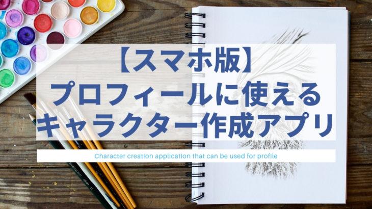 【スマホ版】プロフィールに使えるキャラクター作成アプリ21選