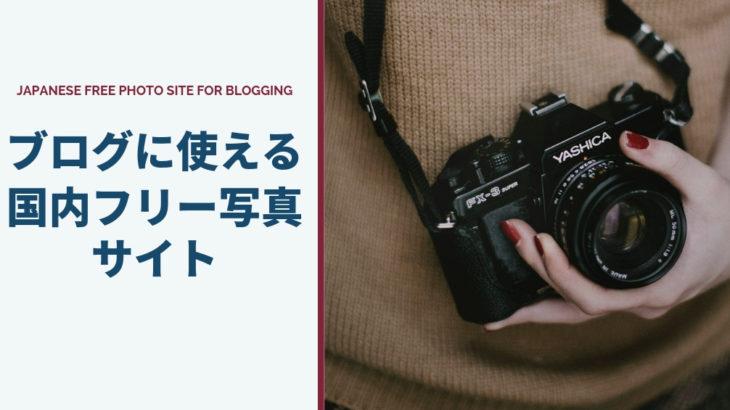 【国内版】ブログやウェブサイトに使える26のフリー写真サイト【無料】
