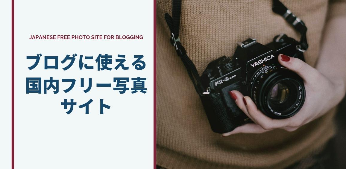 【国内版】ブログやウェブサイトに使えるフリー写真サイト【無料】