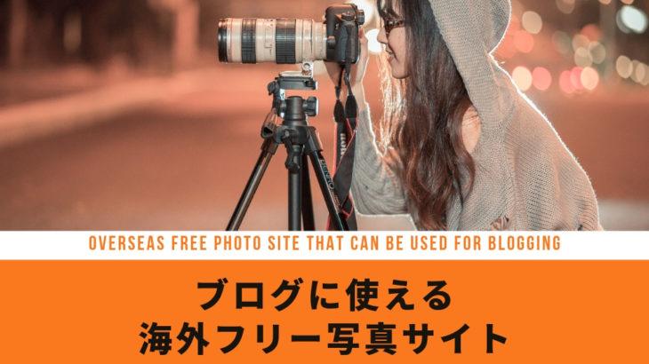 【海外版】ブログやウェブサイトに使える22のフリー写真サイト【無料】