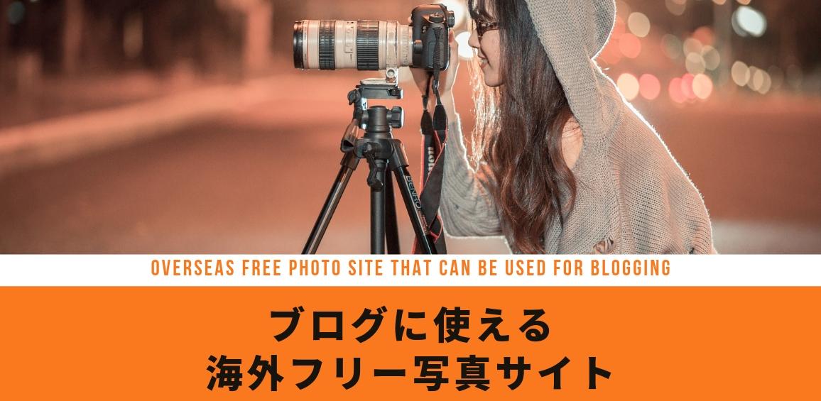 【海外版】ブログやウェブサイトに使えるフリー写真サイト【無料】