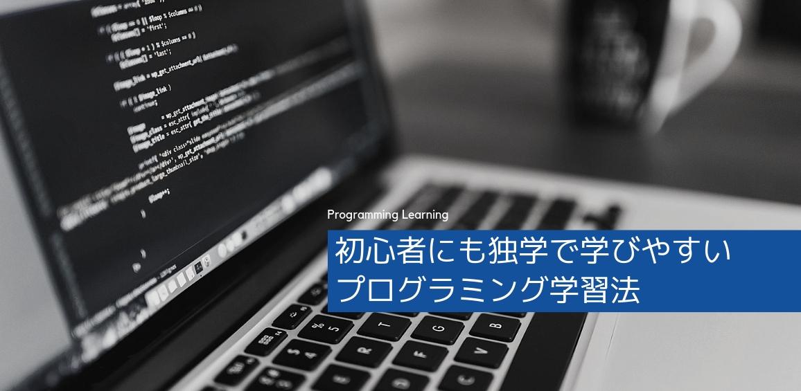 プログラミングを学べる3つの方法と初心者にも独学で学びやすい学習法