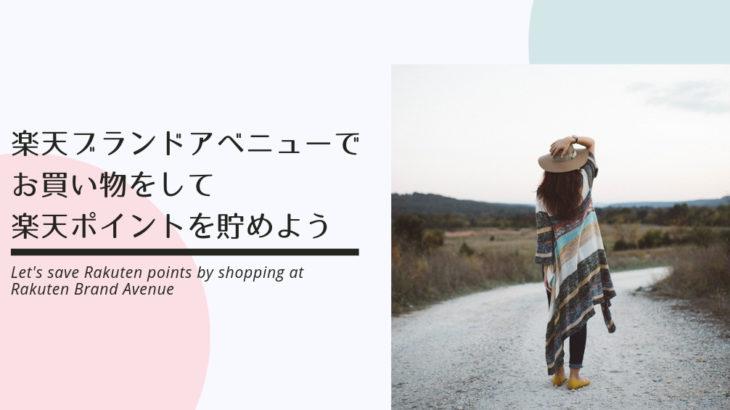 Rakuten Fashionでお買い物をして楽天ポイントを貯めよう