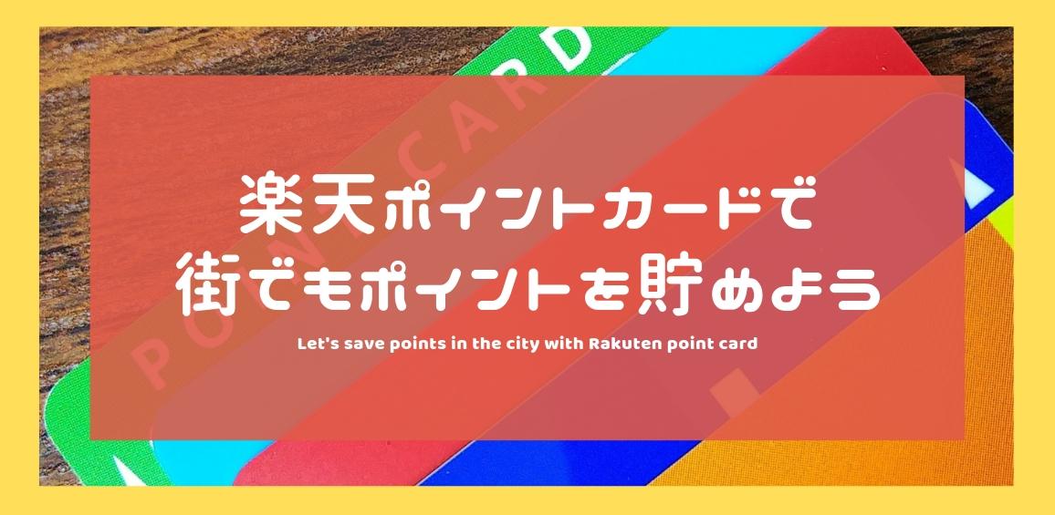楽天ポイントカードで街でもポイントを貯めよう