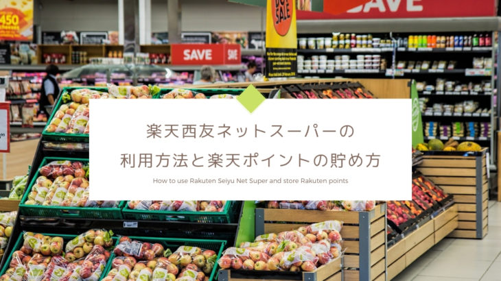 楽天西友ネットスーパーの利用方法と楽天ポイントの貯め方