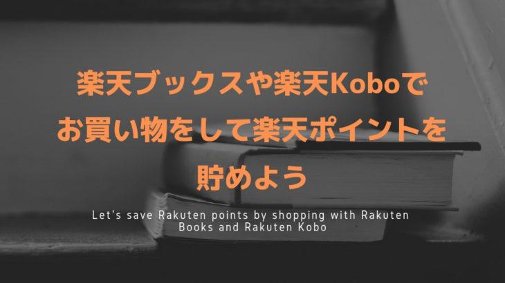 楽天ブックスや楽天Koboでお買い物をして楽天ポイントを貯めよう