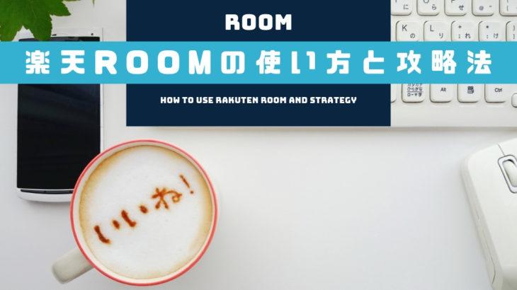 【保存版】楽天ROOMを1年使ってみたので使い方と攻略法をまとめてみた