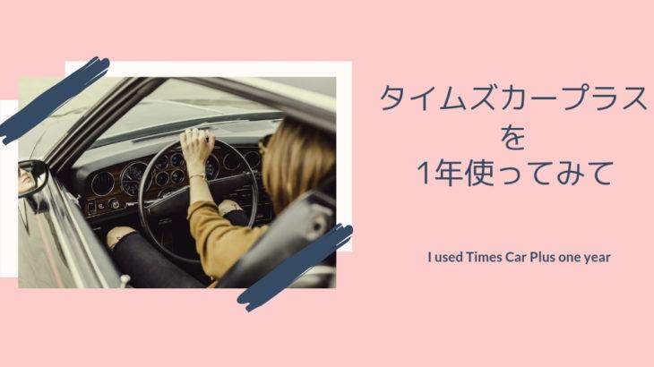タイムズのカーシェアリングを1年使ってみて分かったお得な使い方と運転しやすい車