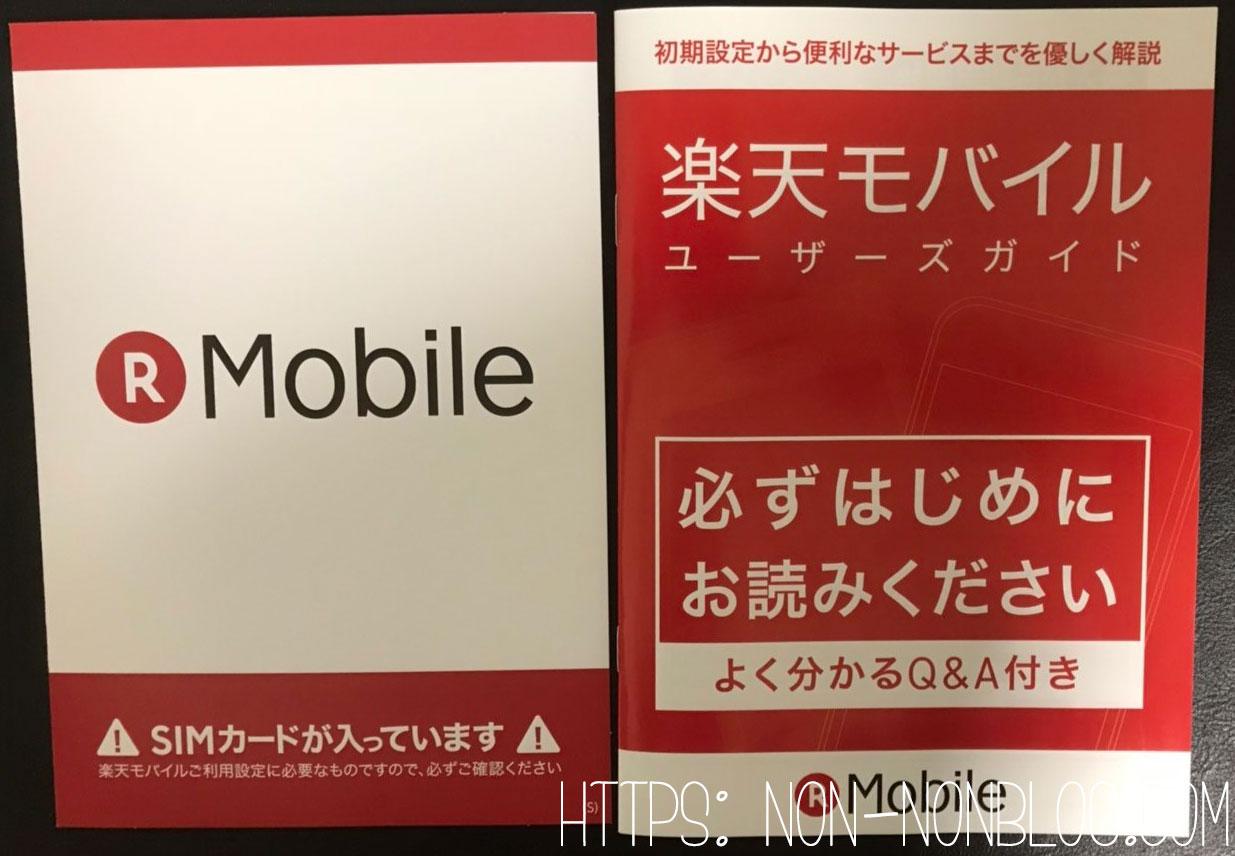 楽天モバイル ユーザーズガイド SIM