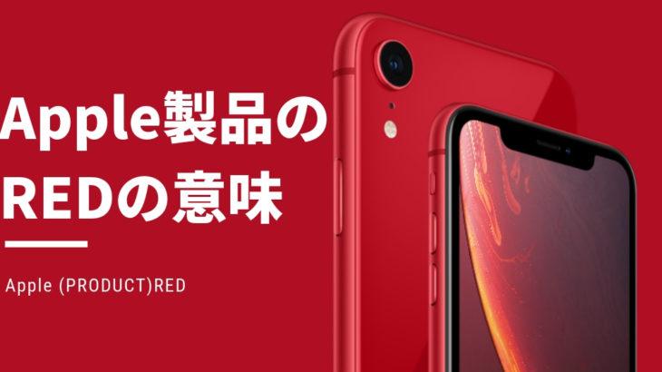 Apple製品のレッド(PRODUCT)REDは可愛いだけじゃない、こんな意味があった!