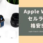 アップルウォッチのセルラーは格安SIM(MVNO)に乗り換え後も使える?