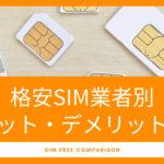 格安SIM乗り換え前に知っておきたい業者別メリット・デメリット比較