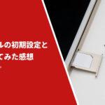 【格安SIM】楽天モバイルの初期設定と店舗に行ってみた感想
