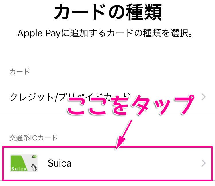iPhone 機種変更 Suica