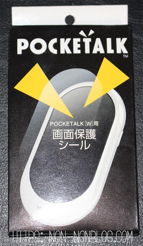 POCKETALK W 保護フィルム