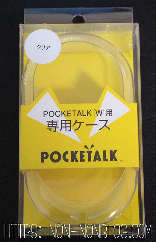 POCKETALK W 専用ケース