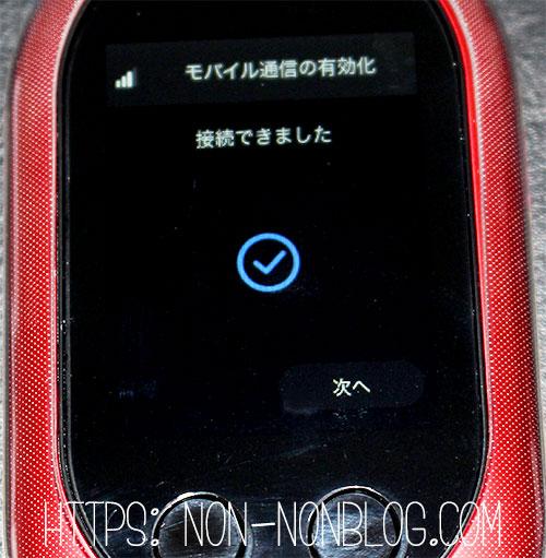 POCKETALK W モバイル通信