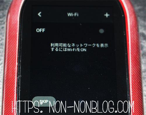 POCKETALK W Wi-Fi設定