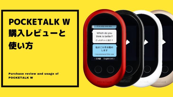 AI翻訳機・POCKETALK W(ポケトーク)の購入レビューと使い方