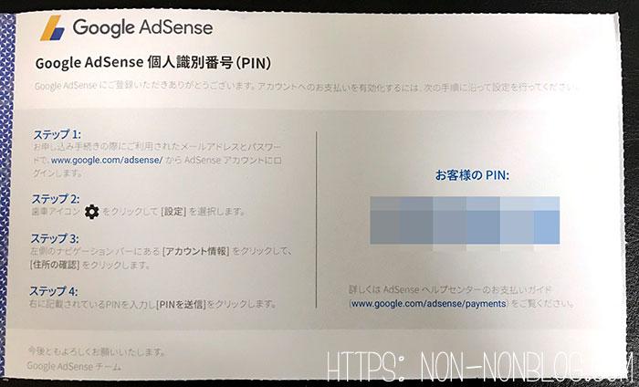 アドセンス PINコード